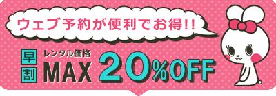 Member 20% OFF