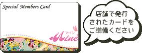 Special Members Card